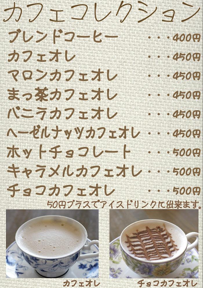 cafecole